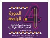 مهرجان الصعيد المسرحى يفتح باب التقدم لمشاركة الفرق الحرة فى دورته الرابعة بأسيوط