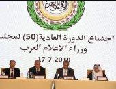 مجلس وزراء الإعلام العرب يقرر اختيار دبى عاصمة للإعلام العربى لعام 2020