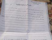 قارئ يناشد وزارة الصحة علاج زوجته بجراحة عاجلة على نفقة الدولة