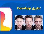 مطالبات لحملات 2020 الرئاسية بأمريكا بحذف تطبيق FaceApp خوفا من التجسس