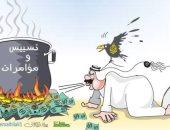كاريكاتير الصحف السعودية .. النظام القطرى يشعل نيران التسييس والمؤمرات