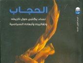 """صدر حديثًا.. """"الحجاب: نساء يكتبن حول تاريخه وأبعاده السياسية"""" عن القومى للترجمة"""