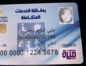5 إجراءات للحصول على بطاقة إثبات الإعاقة.. تعرف عليها