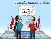 """شجع مصر فى نهائى كان 2019 بين الجزائر والسنغال.. بكاريكاتير """"اليوم السابع"""""""