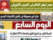 """مصر تبهر العالم فى العرس الأفريقى.. غدا بـ""""اليوم السابع"""""""