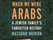 كاتب يهودى: لم نتعرض للاضطهاد فى الدول العربية وكنا نصوم رمضان احتراما للمسلمين