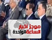 موجز أخبار الساعة 1 ظهرا .. الرئيس السيسى يشهد تخريج دفعة جديدة من أكاديمية الشرطة