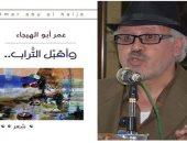 """الشاعر عمر أبو الهيجاء يفوز بجائزة """"خالد محادين"""" ويتسلم الجائزة بمهرجان جرش"""