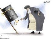 كاريكاتير الصحف الإماراتية.. إيران تضرب الاقتصاد العالمى بإشعال حرب النفط