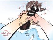 كاريكاتير الصحف السعودية.. تحالف حماية الملاحة الدولية يضيق الخناق على إيران