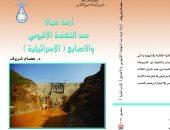 """هيئة الكتاب السورية تصدر """"أزمة مياه سد النهضة الإثيوبى والأصابع الإسرائيلية"""""""