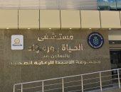 محافظ بورسعيد وقيادات وزارة الصحة يتفقدان مستشفى الحياة ويشددان على توفير سبل الراحة