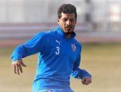 طارق حامد يغيب عن تدريبات الزمالك لإيقافه أمام المصرى