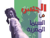 """مناقشة """"الجنس فى السينما المصرية"""" للناقد محمود قاسم بصالون علمانيون"""