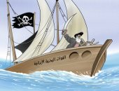 كاريكاتير الصحف الإماراتية.. قرصنة إيران على ناقلات النفط بمضيق هرمز