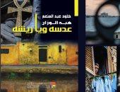 """قطاع الفنون التشكيلية ينظم معرض """"الثنائى عدسة ويا ريشة"""".. الخميس"""