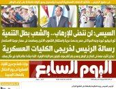 """رسالة الرئيس لخريجى الكليات العسكرية.. غدا بـ""""اليوم السابع"""""""