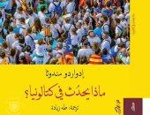 ماذا يحدث فى كتالونيا؟.. كاتب إسبانى يحلل الأزمة فى كتاب جديد