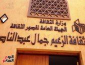 شاهد مقتنيات وبانوراما قصر ثقافة جمال عبدالناصر بأسيوط فى ذكرى ثورة 23 يوليو