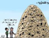 مكاسب القضية الفلسطينية من الشعارات والمزايدة فى كاريكاتير اليوم السابع
