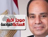 موجز6.. السيسى يوجه بإطلاق البوابة الحكومية لخريطة الاستثمار الصناعية خلال سبتمبر