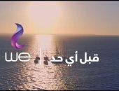"""المصرية للاتصالات WE تطلق حملتها الإعلانية الجديدة تحت شعار """"قبل أى حد"""""""