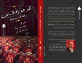 أرض الله ومسرحيات أخرى ضمن مختارات مسرحية لـ محمد عبد الحافظ ناصف