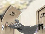 كاريكاتير الصحف الإماراتية .. النظام الإيرانى يعجز عن الوقوف بسبب مشاكله الداخلية والخارجية