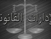 تعرف على شروط تعيين المحامين فى الإدارات القانونية بالمؤسسات والهيئات العامة