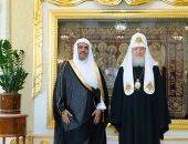 لقاء تاريخي يجمع أمين رابطة العالم الإسلامى وبطريرك موسكو وسائر روسيا
