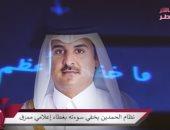 """""""هكذا قادهم شيطانهم"""".. شاهد """"مباشر قطر"""" يفضح الإعلام القطرى"""