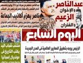 """عبد الناصر والإخوان """"الزعيم والفئران"""".. غدا بـ""""اليوم السابع"""""""