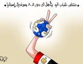 """تأهل منتخب شباب اليد لدور الثمانية فى كأس العالم.. بكاريكاتير """"اليوم السابع"""""""