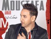 """غدا.. مصطفى قمر يطرح """"تيزر"""" ألبومه الجديد """"ضحكت ليا"""""""