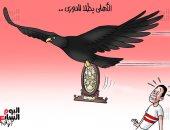 نسر الجزيرة يحلق بدرع الدوري الـ 41 فى كاريكاتير اليوم السابع