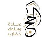 نصف مليون ريال لأفضل سناب شات أو فيديو.. جائزة سعودية لتوثيق موسم الحج
