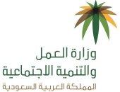 """العمل السعودية: الإعلان عن فرص عمل لإحدى الجنسيات العربية """"مخالف"""""""
