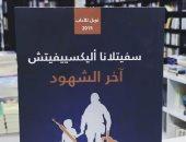 """قرأت لك.. """"آخر الشهود"""" كتاب لـ سيفتلانا أليكسفيتش عن أطفال الحرب العالمية"""