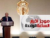 موجز 1.. وفاة الرئيس التونسى الباجى قايد السبسى بعد صراع مع المرض