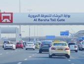 الإمارات تعلن إطلاق نظام بوابات التعرفة المرورية