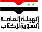 هيئة الكتاب فى سوريا تطلق 6 جوائز أدبية.. اعرف الشروط