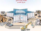 كاريكاتير الصحف السعودية .. جرافات الاحتلال الاسرائيلى تحاصر القدس