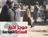 موجز6.. مقتل 3 أشخاص وإصابة 4 آخرين فى اشتباكات بالأسلحة النارية بأسيوط