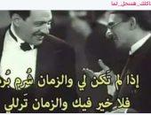 بإفيهات الريحانى وهنيدى ومحمد سعد.. تغريدات هتقولك مشاكلك هتتحل إمتى