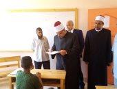 صور.. رئيس قطاع المعاهد الأزهرية يتفقد أعمال امتحانات الدور الثاني بالأقصر