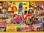"""مسرحية """"سينما مصر"""" أجازة من العرض خلال أيام عيد الأضحى"""