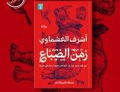 """المصرية اللبنانية تصدر طبعة جديدة من """"زمن الضباع"""" للمستشار أشرف العشماوى"""