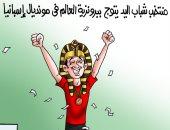 فوز منتخب شباب اليد ببرونزية كأس العالم.. فى كاريكاتير اليوم السابع
