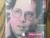 إصدار المجلد الأول من الأعمال الكاملة لـ يوسف أبو رية