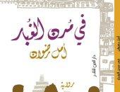 """حفل توقيع رواية """"فى مدن الغبار"""" لـ أمل رضوان.. الليلة"""